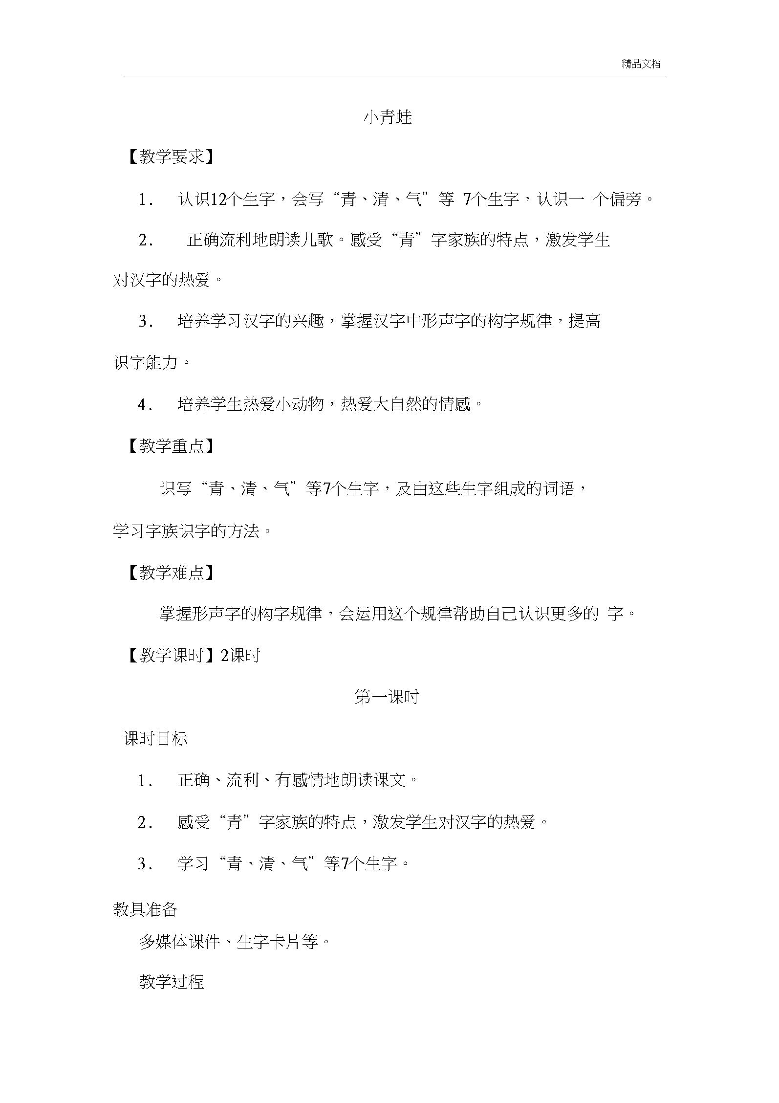 部编版(2016)小学语文一年级下册识字(一)3小青蛙教案(6).docx