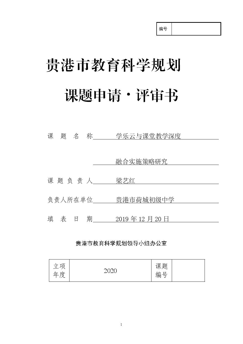 《学乐云与课堂教学深度融合实施策略的研究》 · 评审书.doc