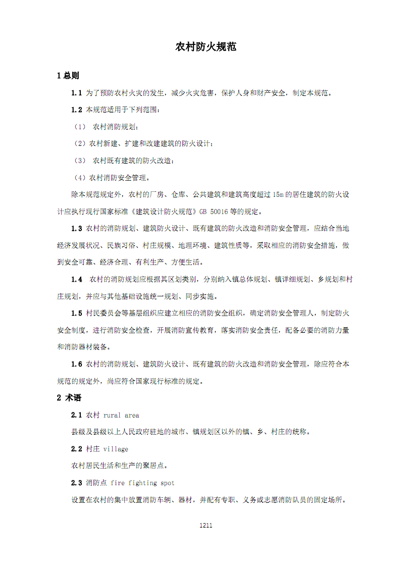 农村防火规范(城市消防国家标准).pdf