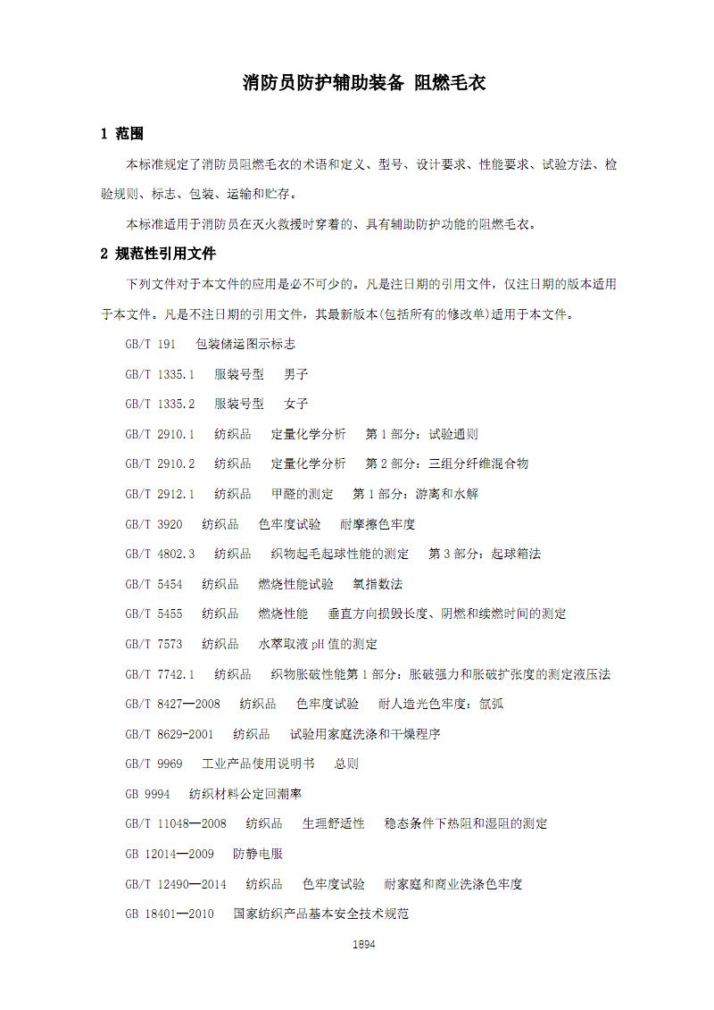 消防员防护辅助装备 阻燃毛衣(城市消防行业标准).pdf