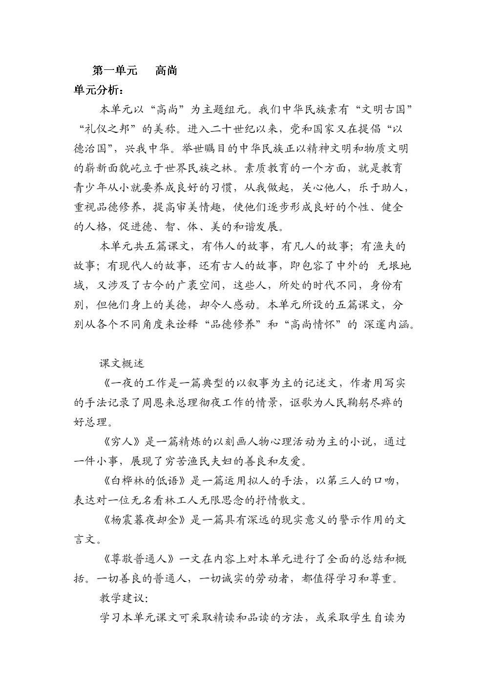 北师大版六年级语文上册教案(第一、二单元)【通用】.doc