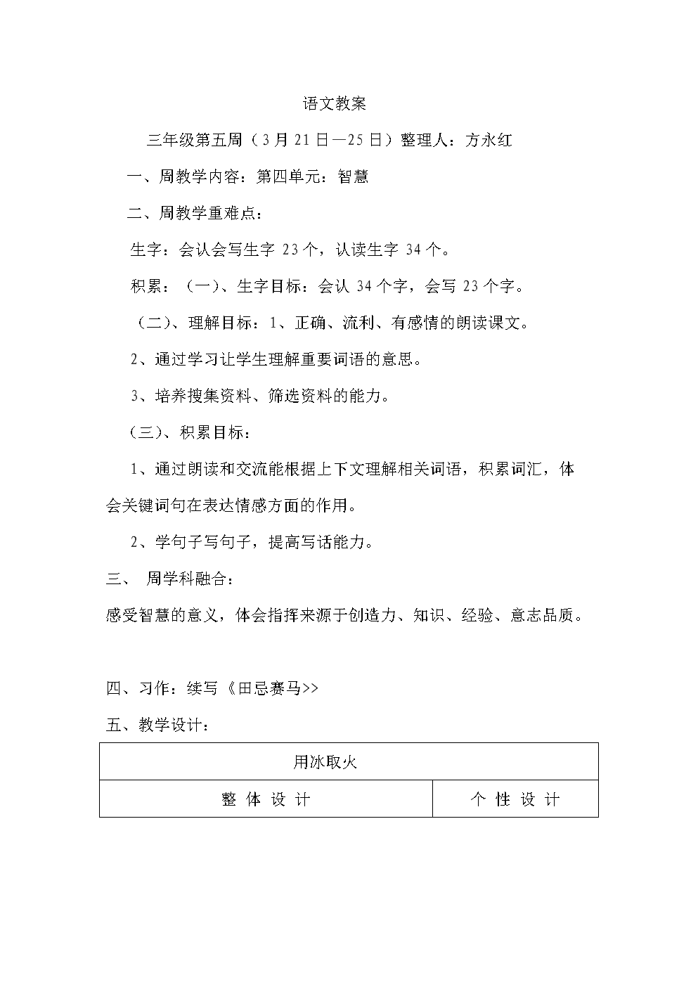 北师大版上册 语文教案3年级5周 【通用】.doc