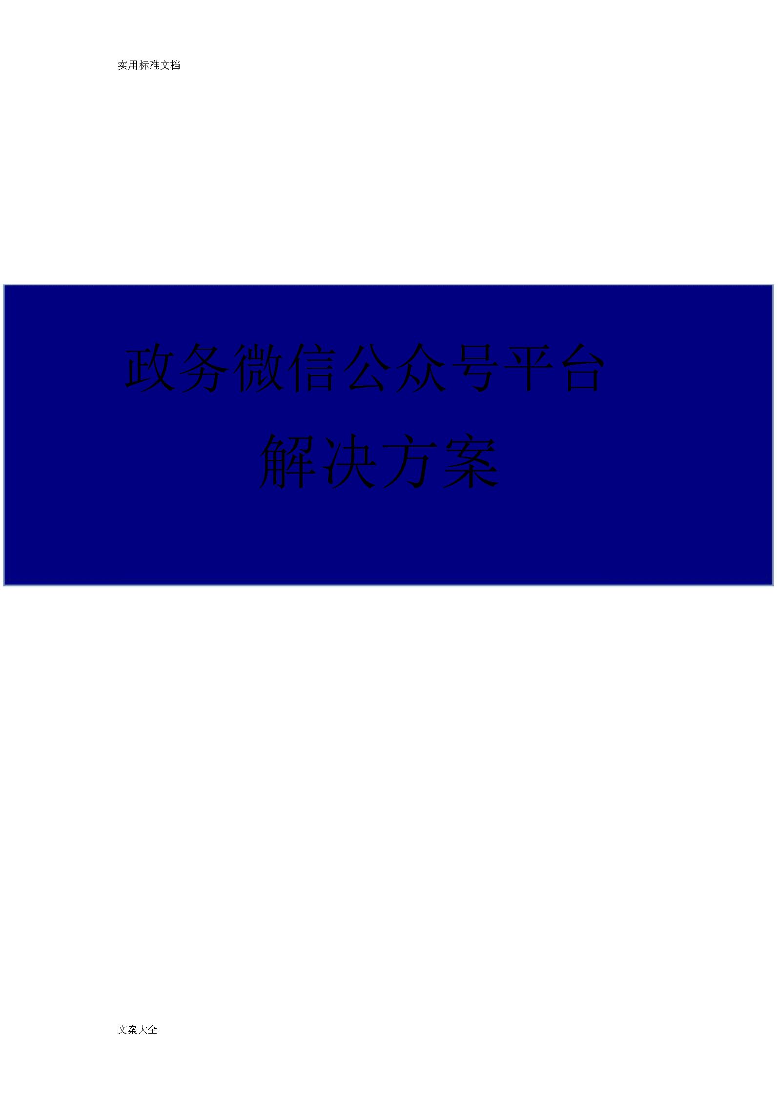 政务微信公众号平台.docx