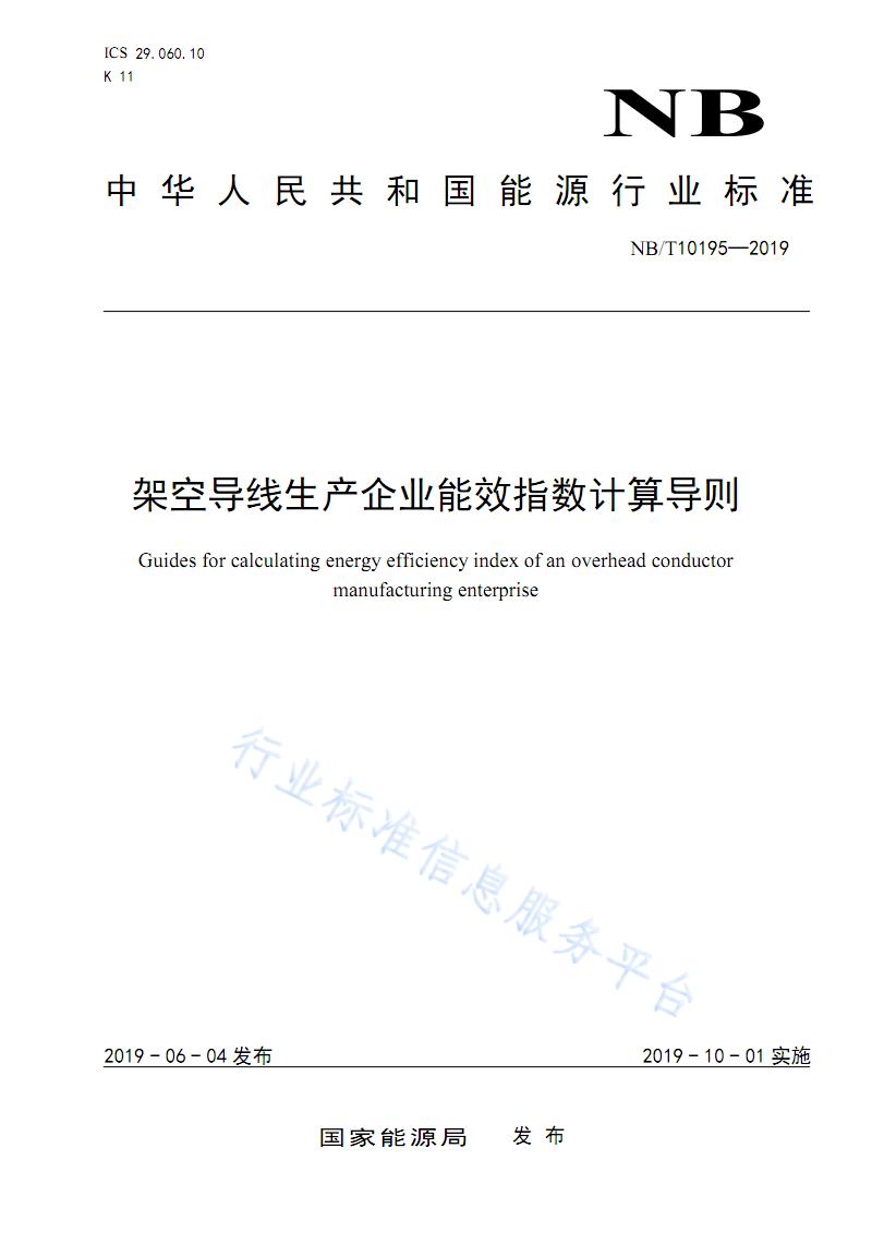 架空导线生产企业能效指数计算导则 NB_T 10195-2019.pdf