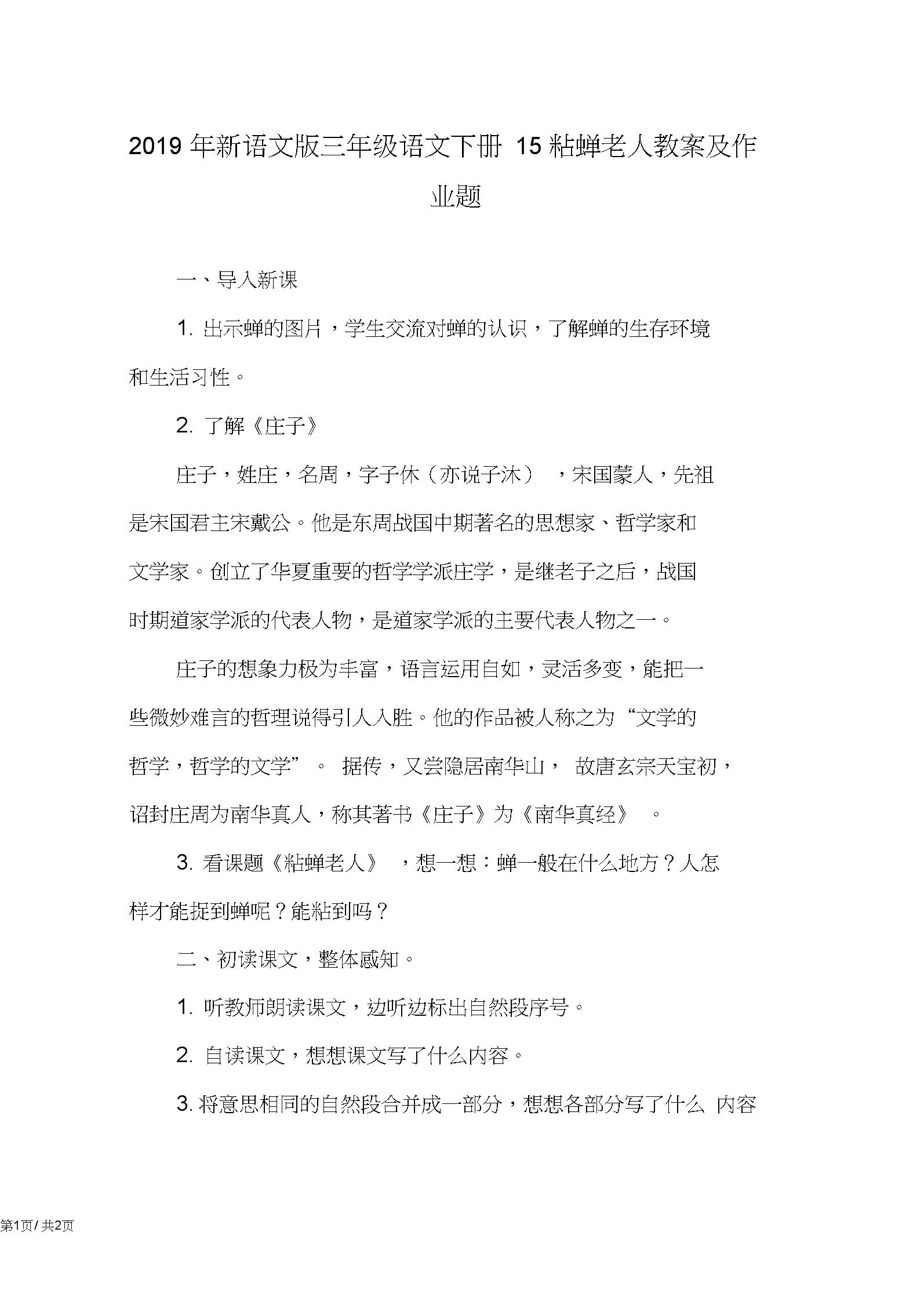2019年新语文版三年级语文下册15粘蝉老人教案及作业题.docx
