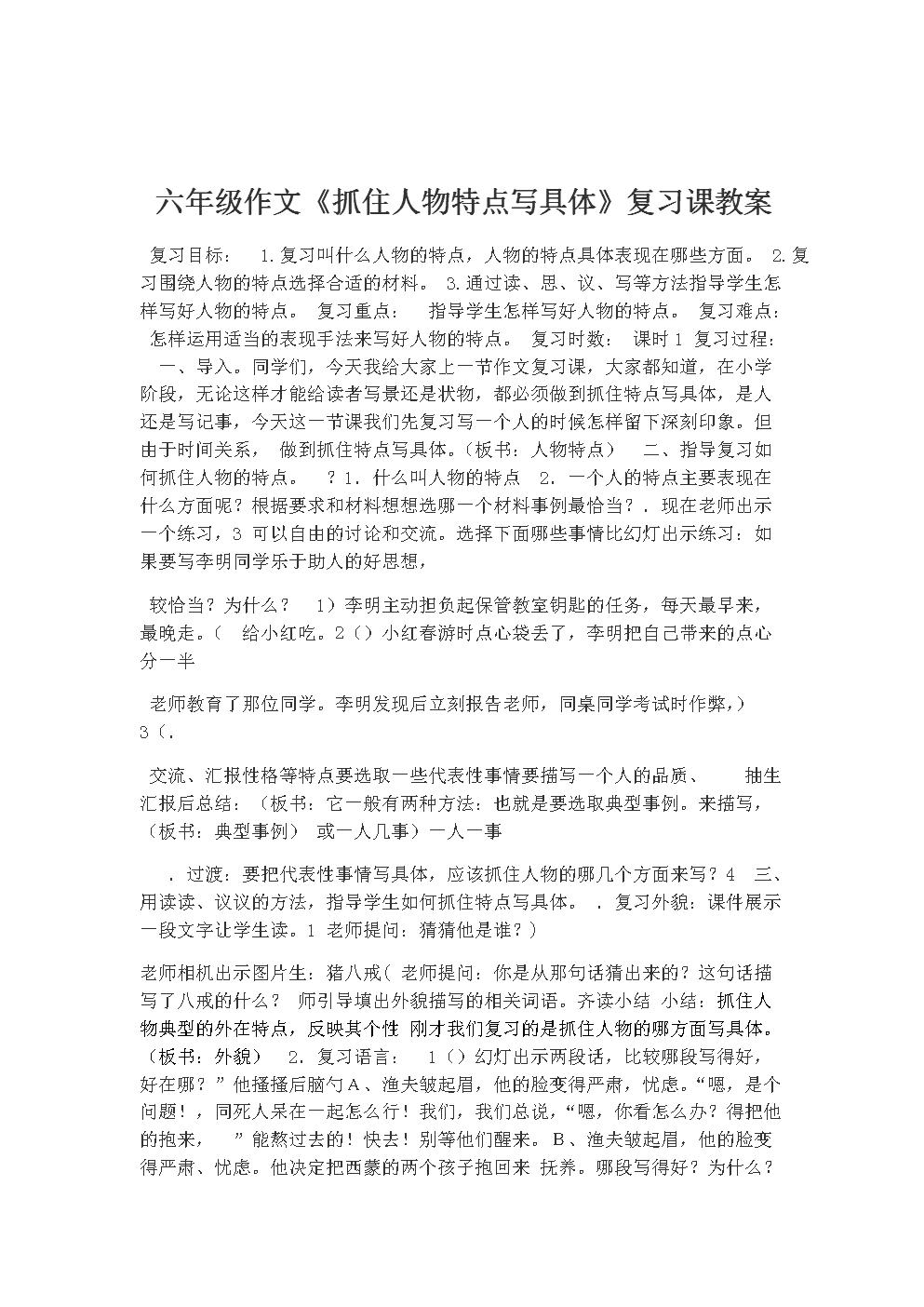 精选抓住特点写具体教案.doc