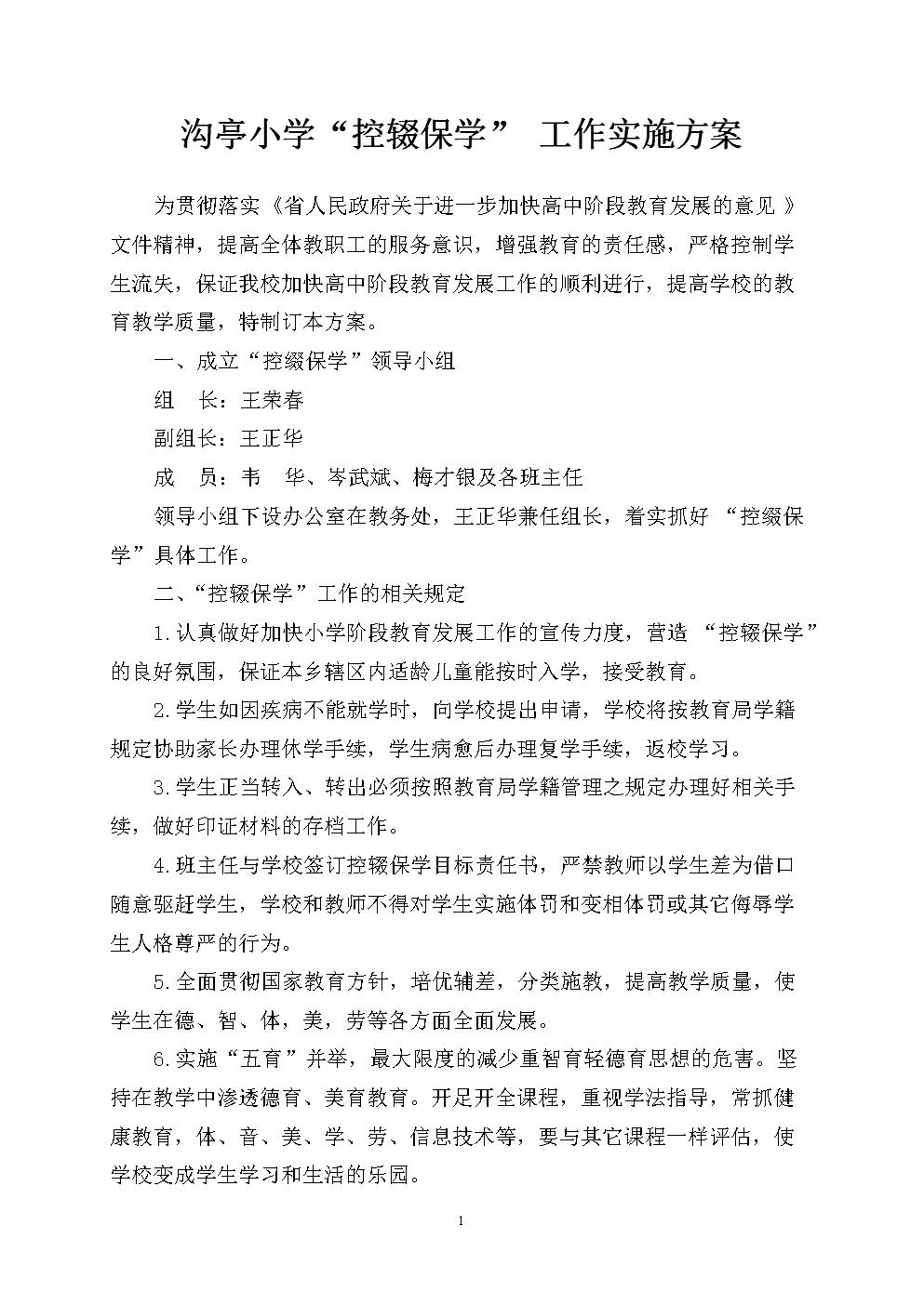 沟亭小学控辍保学工作实施方案.doc