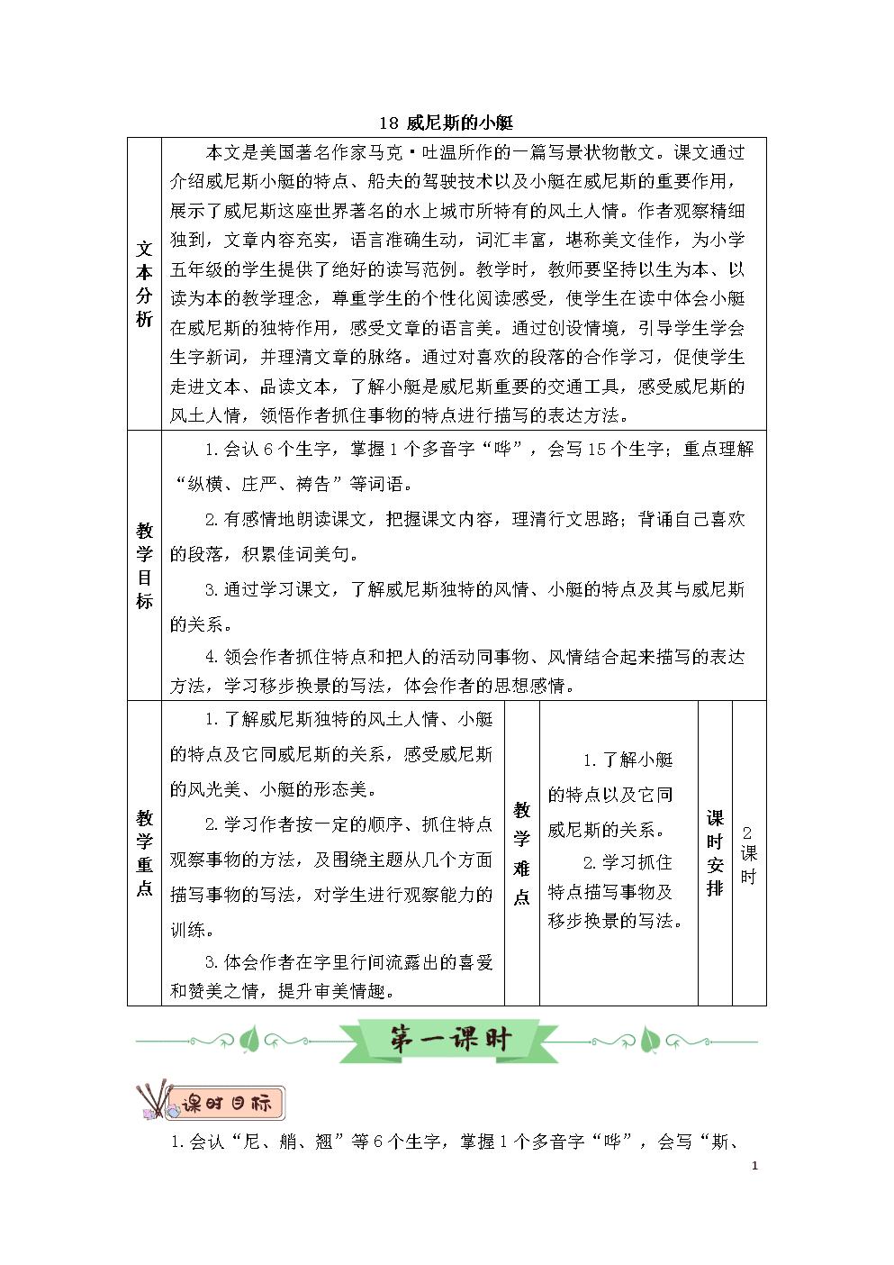 最新部编版五年级语文下册(精编)18 威尼斯的小艇(教案).doc