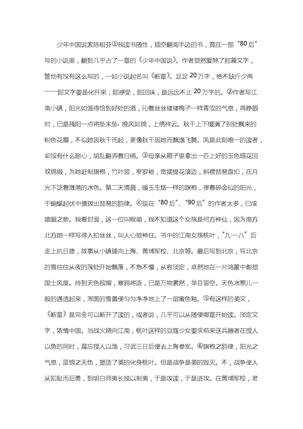 少年中国说索陈祖芬阅读答案 少年中国说的阅读及答案.doc