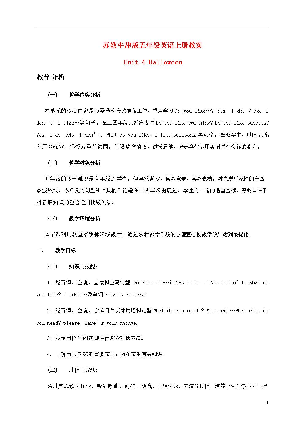 五年级英语上册 Unit 4(23)教案 苏教牛津版.doc