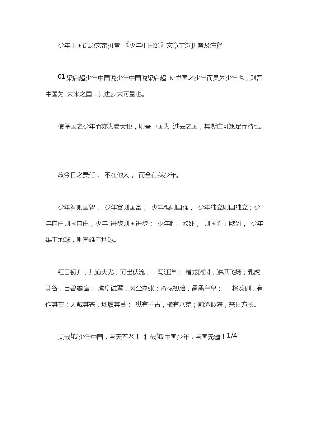 少年中国说原文带拼音.doc