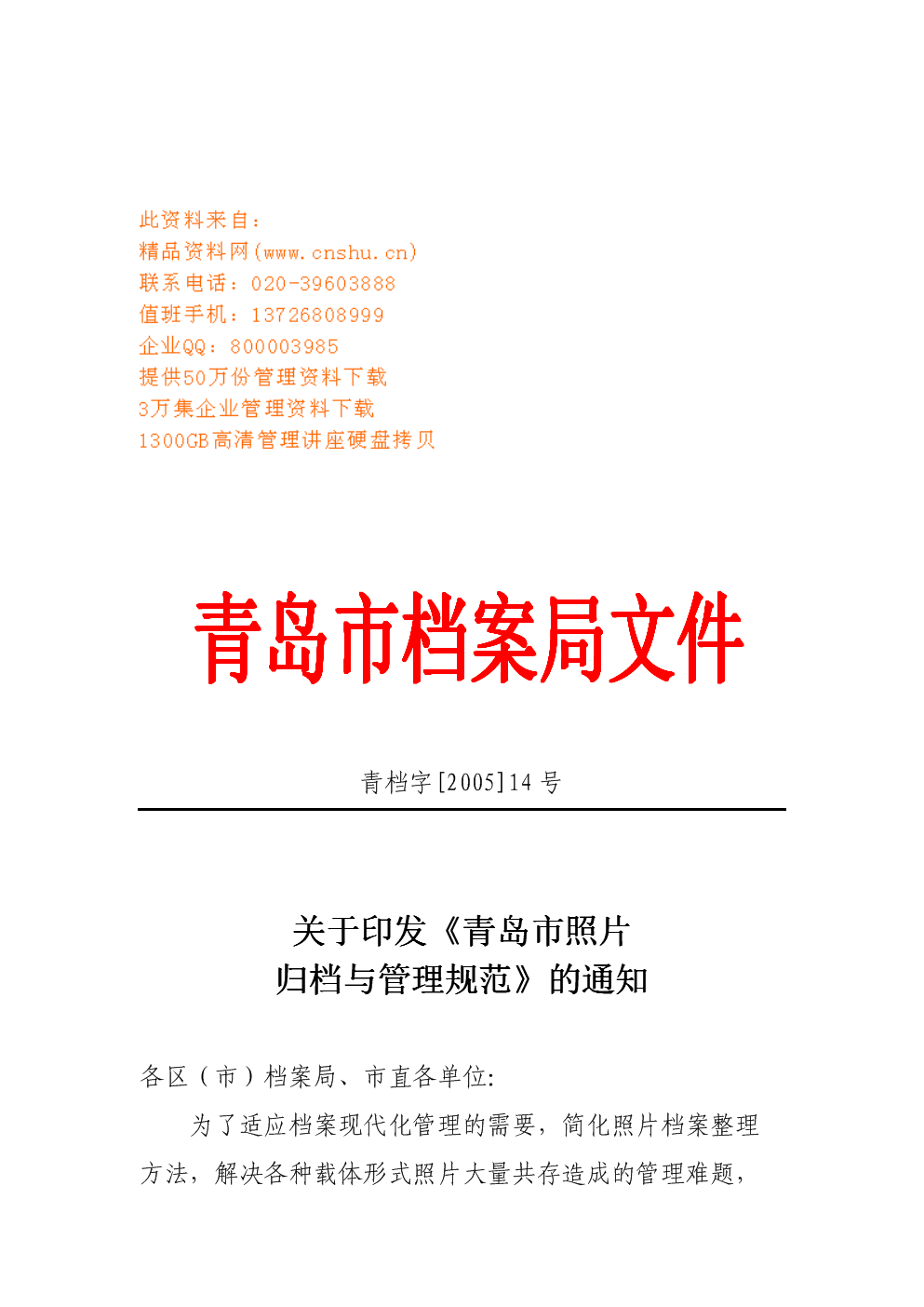青岛市照片归档管理规范.docx