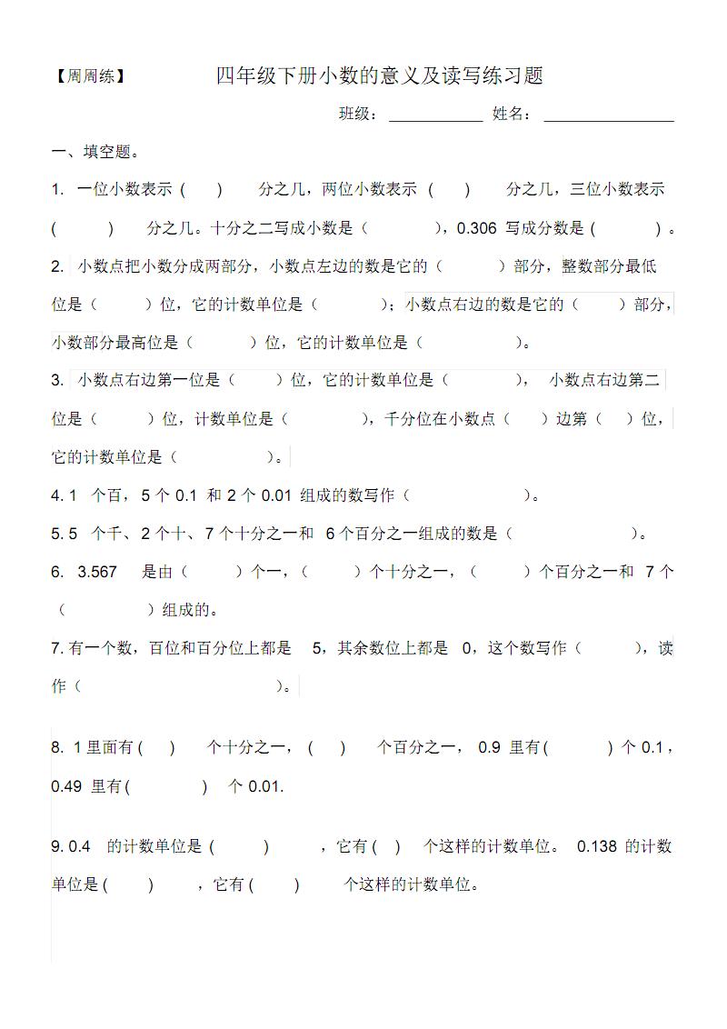 四年级下册四年级下册小数的意义与读写练习题4.23(许).pdf