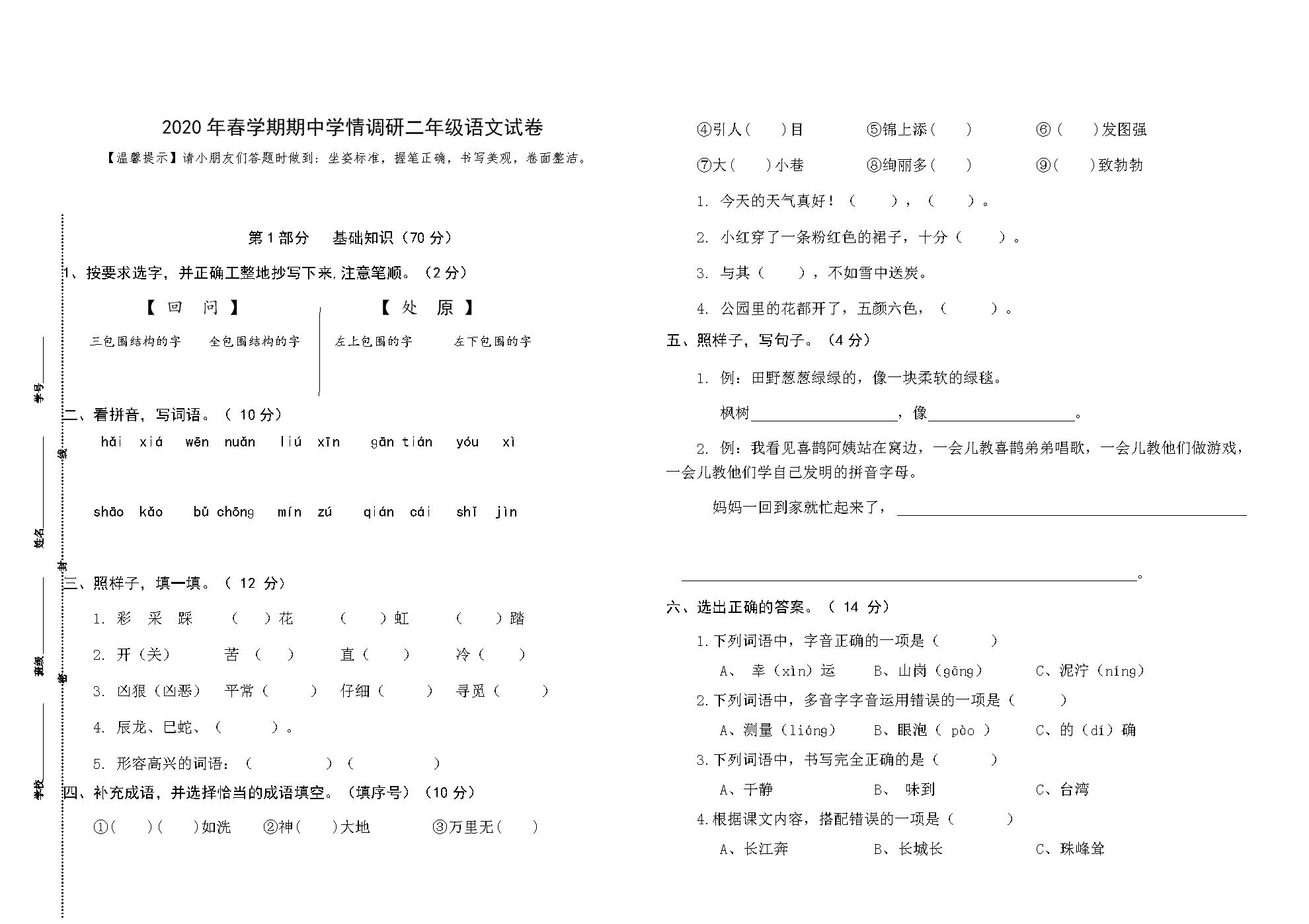 (真题)2020春学期期中学情调研二年级语文试卷(有答案).docx