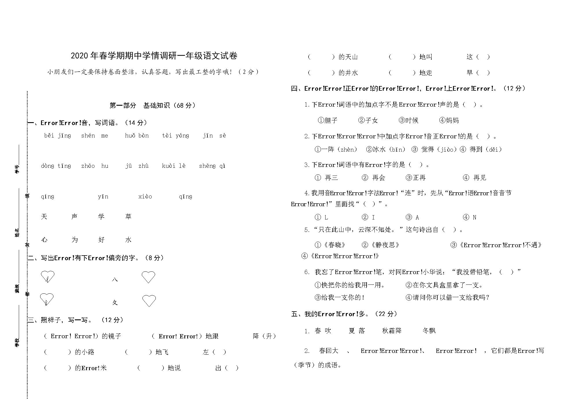 (真题)2020春学期期中学情调研一年级语文试卷(有答案).docx