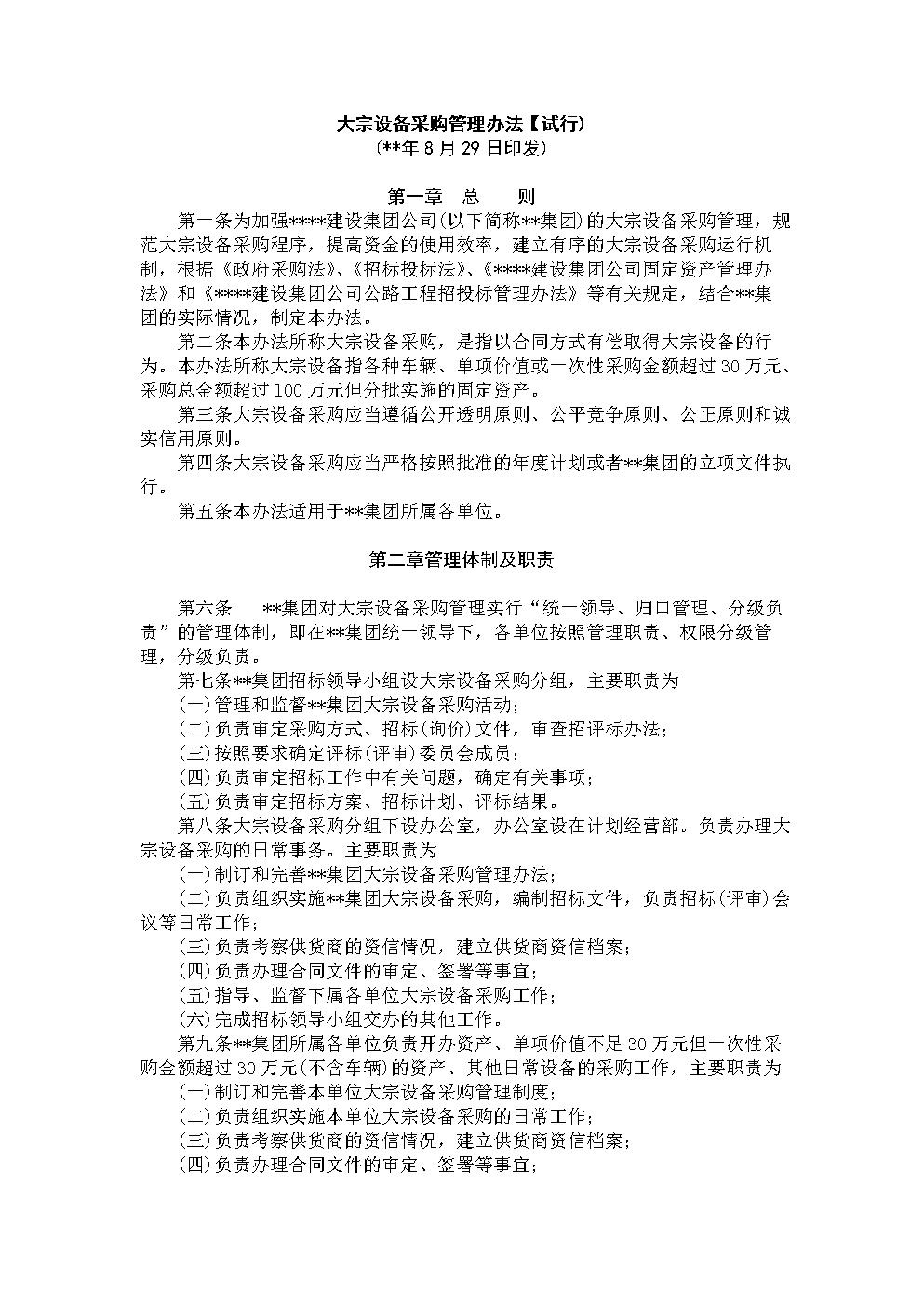 国有企业大宗设备采购管理办法【试行)模版.docx