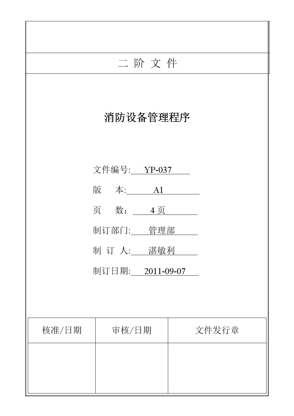 YP-037消防设备管理程序.doc