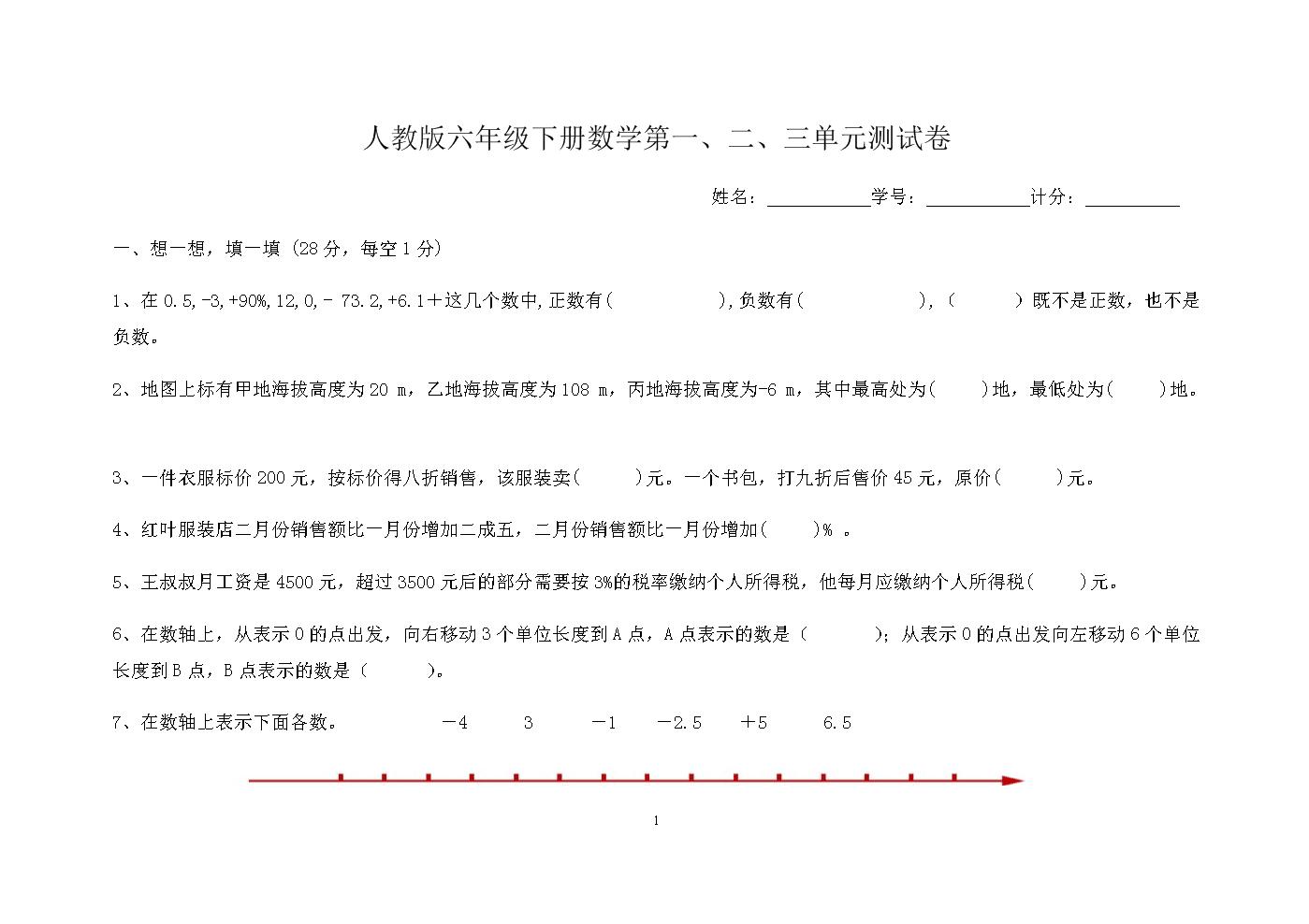 人教版六年级下册数学第一、二、三单元测试卷.docx