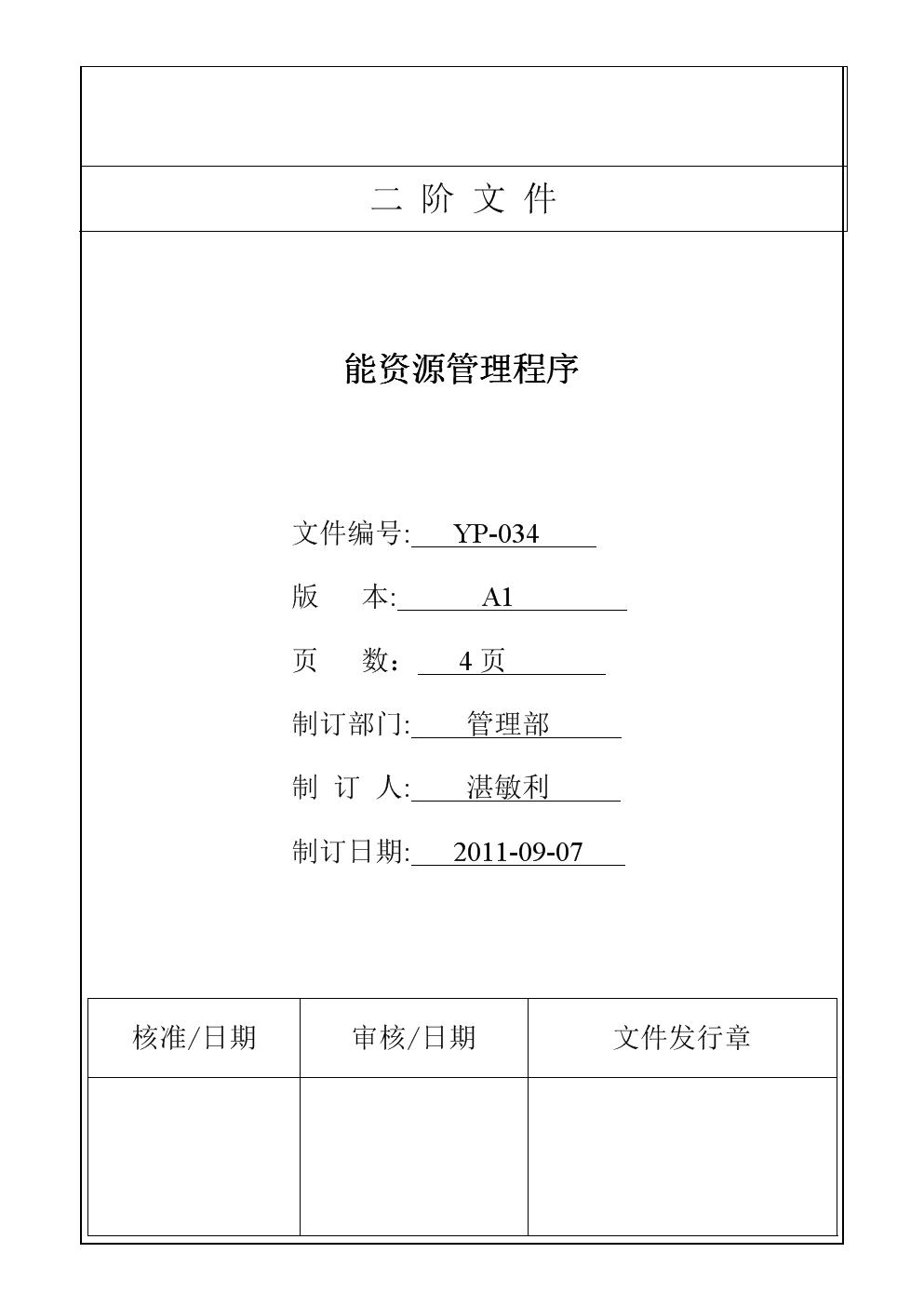 YP-034能资源管理程序.doc