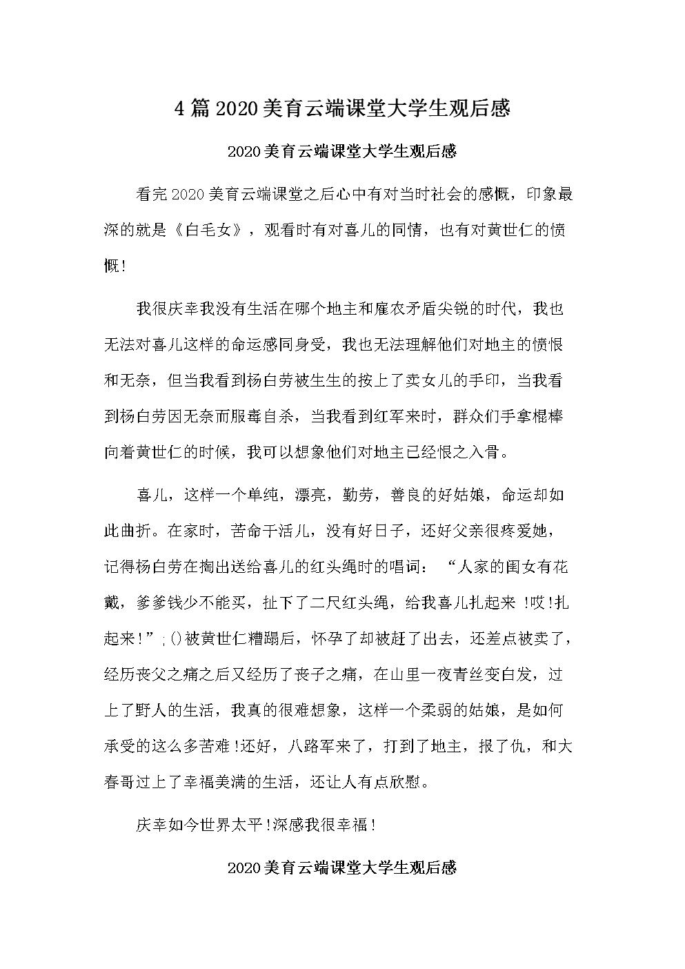 4篇2020美育云端课堂大学生观后感.doc
