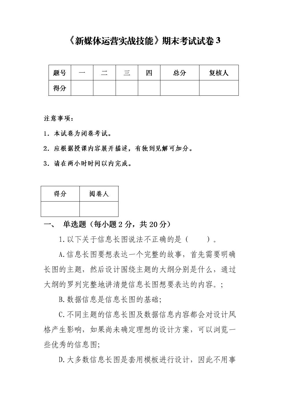 《新媒体运营实战技能》期末考试试卷3(含参考答案).doc