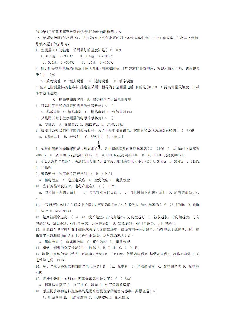 江苏省高等教育自学考试 自动检测技术试卷.PDF