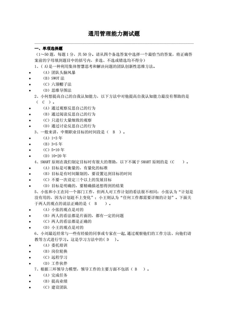 通用管理能力测试题库(带答案).pdf