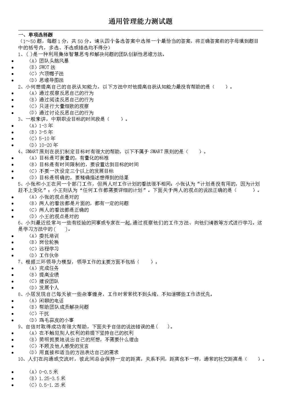 通用管理能力测试题(精品题库).doc