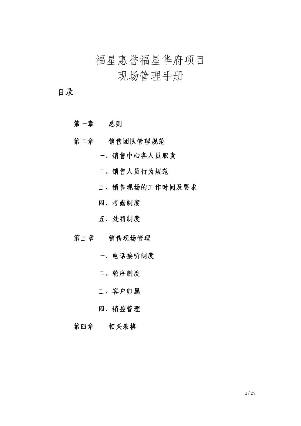 20140714福星华府现场管理制度(修改版).doc