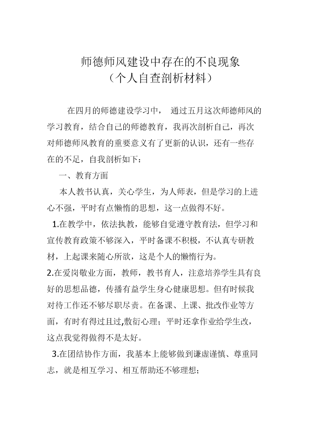 个人师德师风自我剖析材料范文.docx