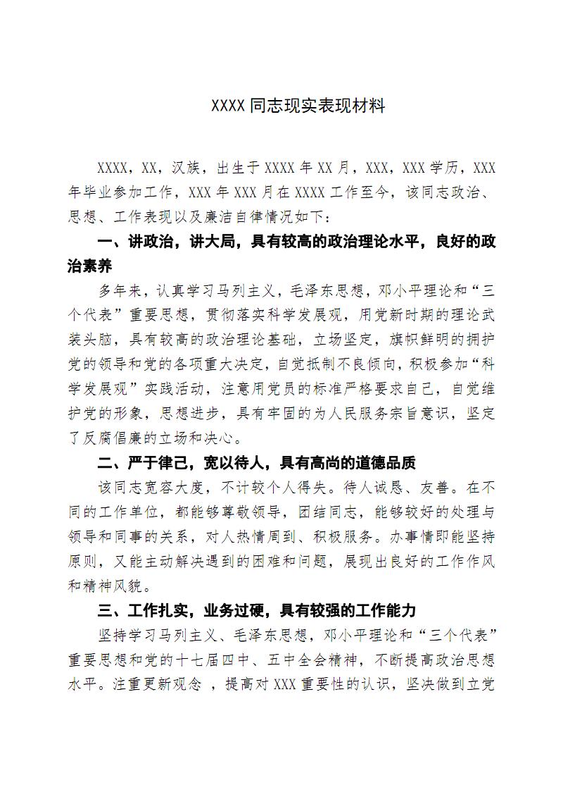 纪检干部个人现实表现材料范文.pdf