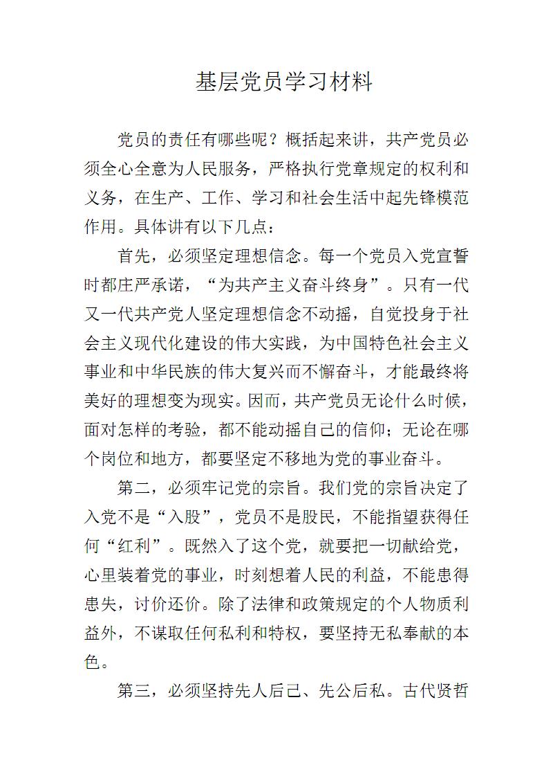 基层党员学习材料范文.pdf
