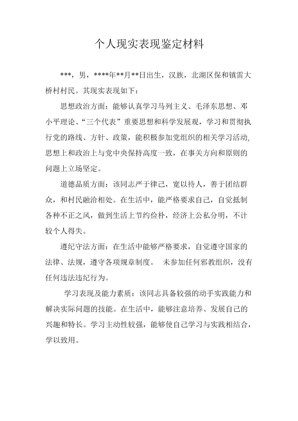 个人现实表现鉴定材料(乡镇)范文.doc