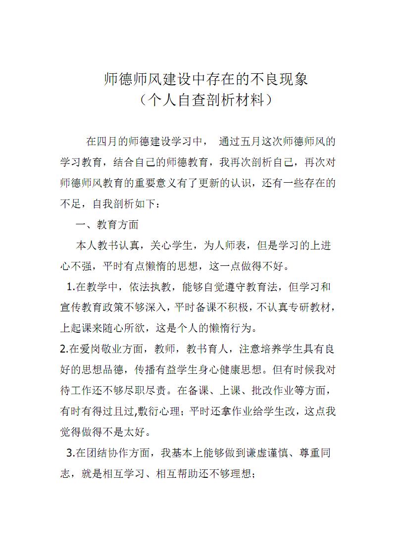 个人师德师风自我剖析材料范文.pdf
