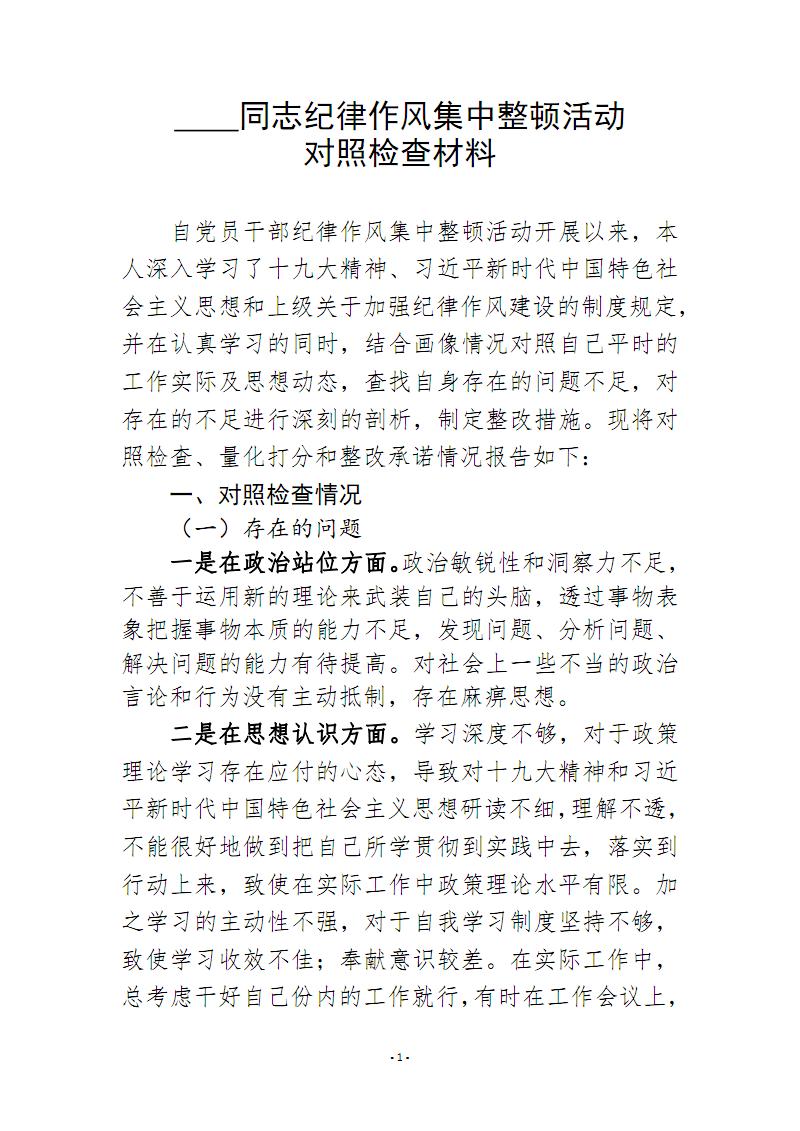 纪律作风集中整顿活动对照检查材料范文.pdf