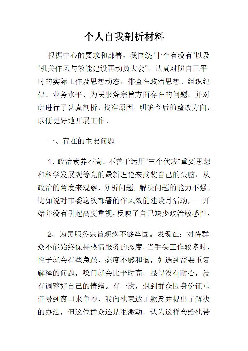 个人自我剖析材料范文.pdf