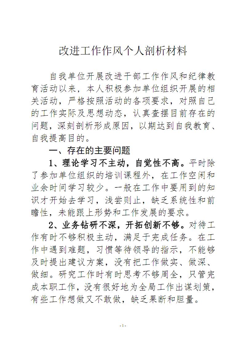 改进工作作风个人剖析材料范文.pdf