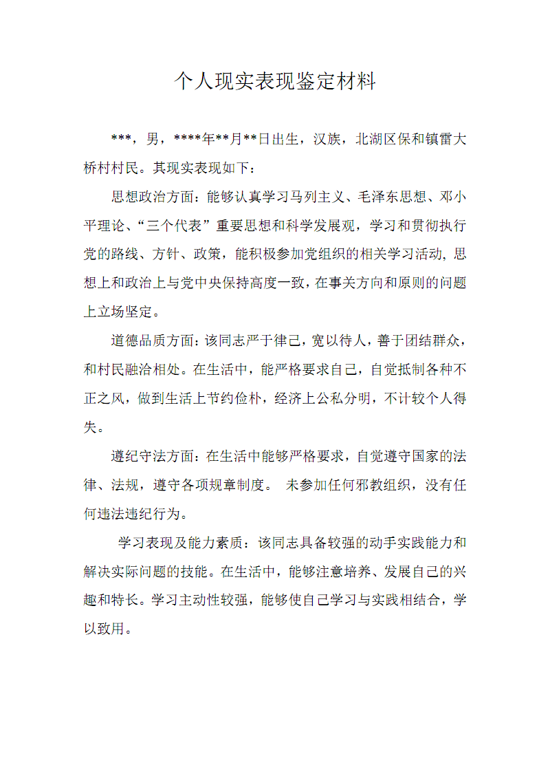 个人现实表现鉴定材料(乡镇)范文.pdf