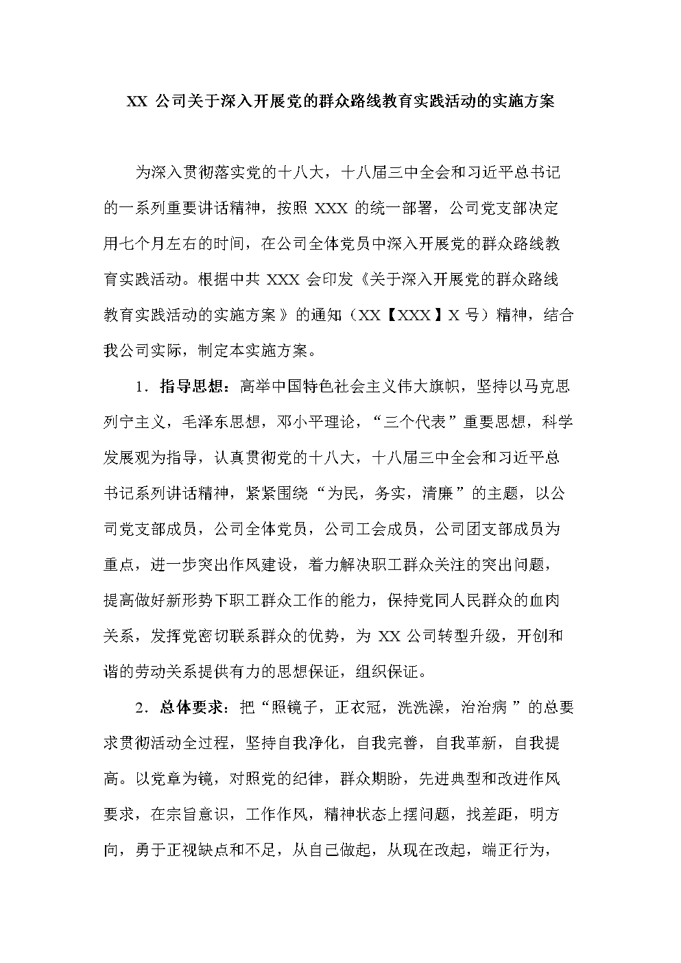XX公司关于深入开展党的群众路线教育实践活动的实施方案.doc