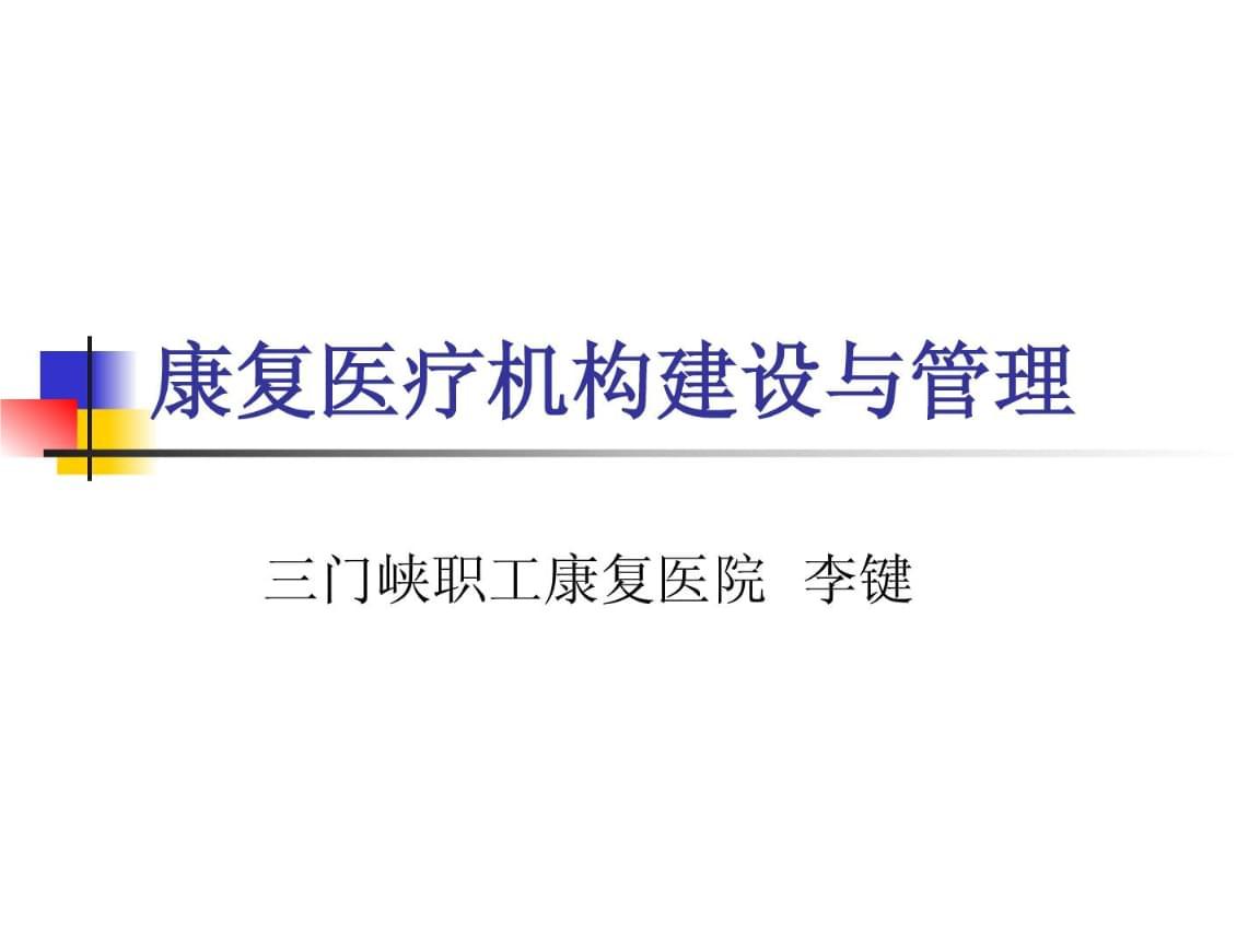 [新版]康复医疗机构培植与治理[1]1464313587.ppt