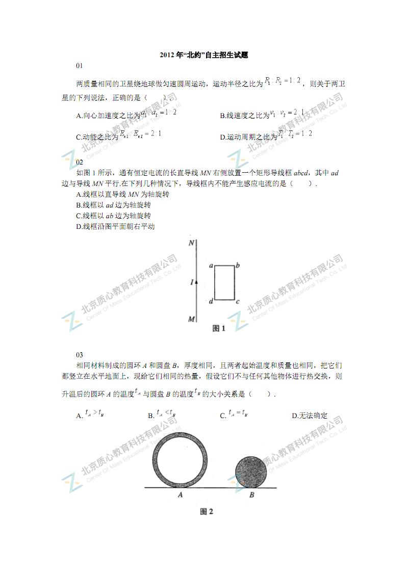 2012年北约自招试题.pdf