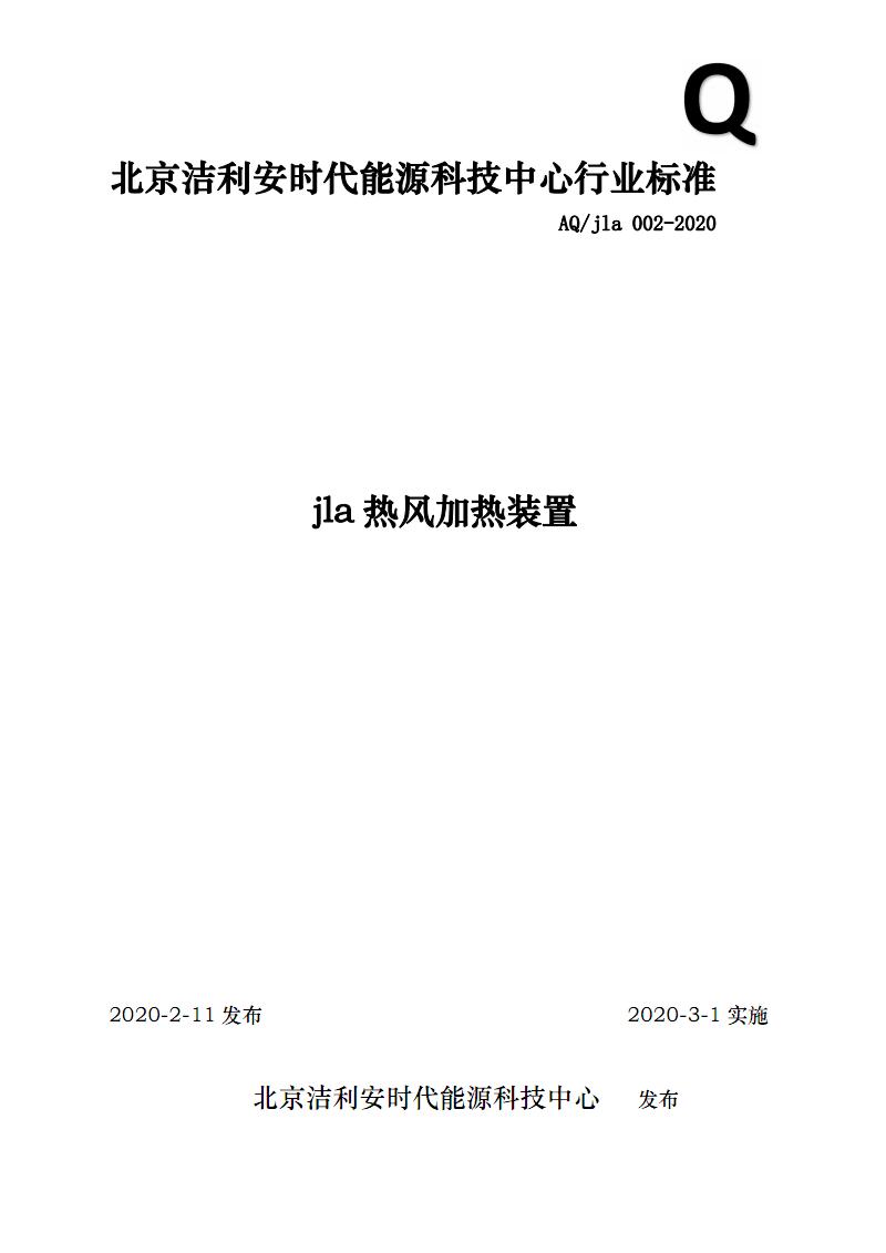 AQ jla002-2020jla空气加热装置.pdf