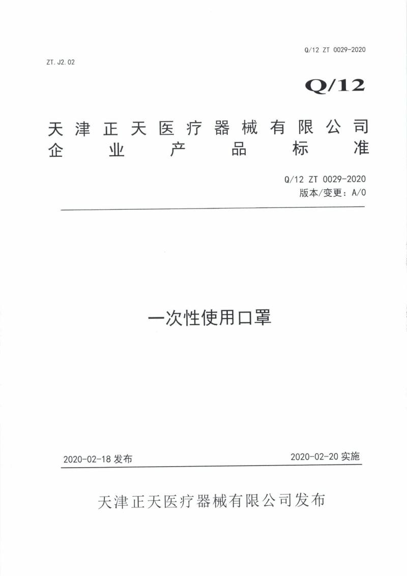 Q_12 ZT 0029-2020一次性使用口罩.pdf
