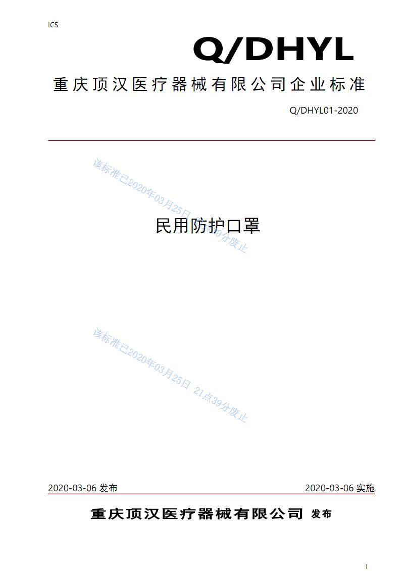 Q_023-DHYL-01-2020一次性防护口罩.pdf