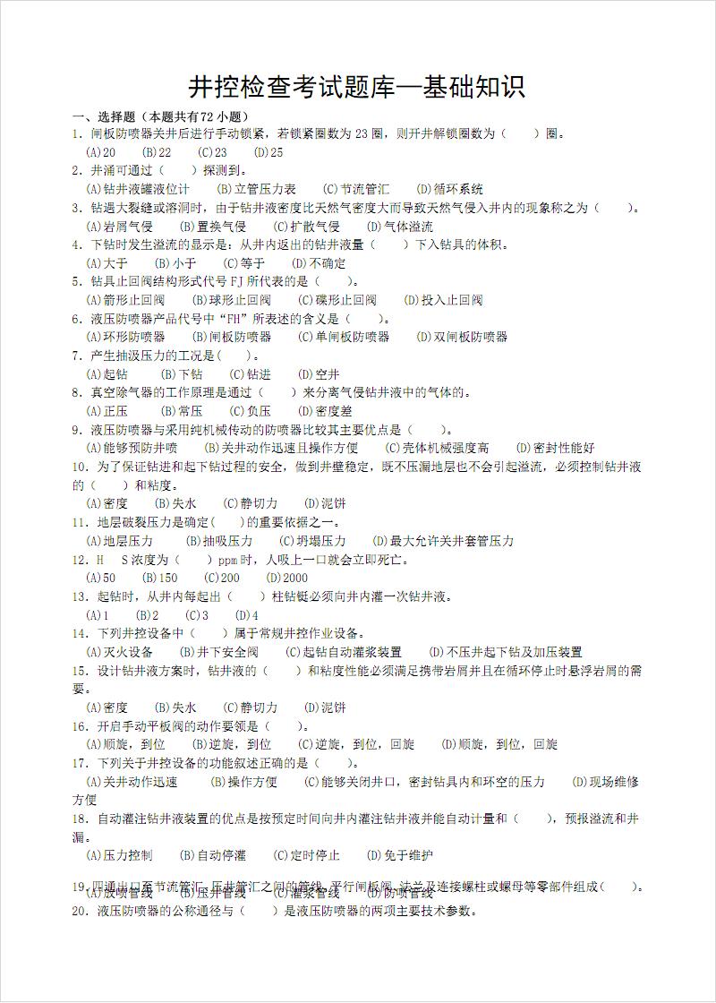 井控检查考试题库基础知识讲解.pdf