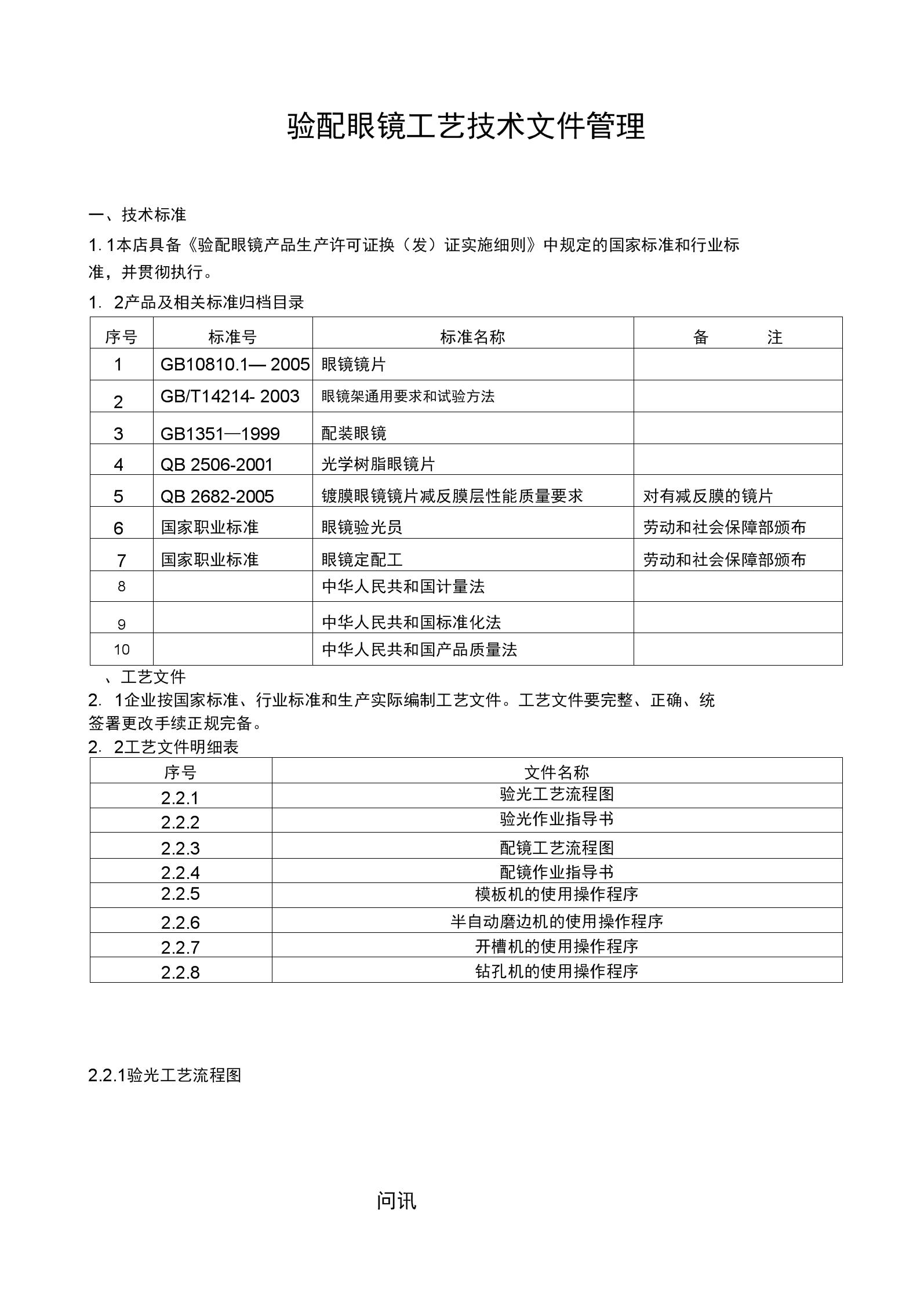 验配眼镜工艺技术文件管理.docx