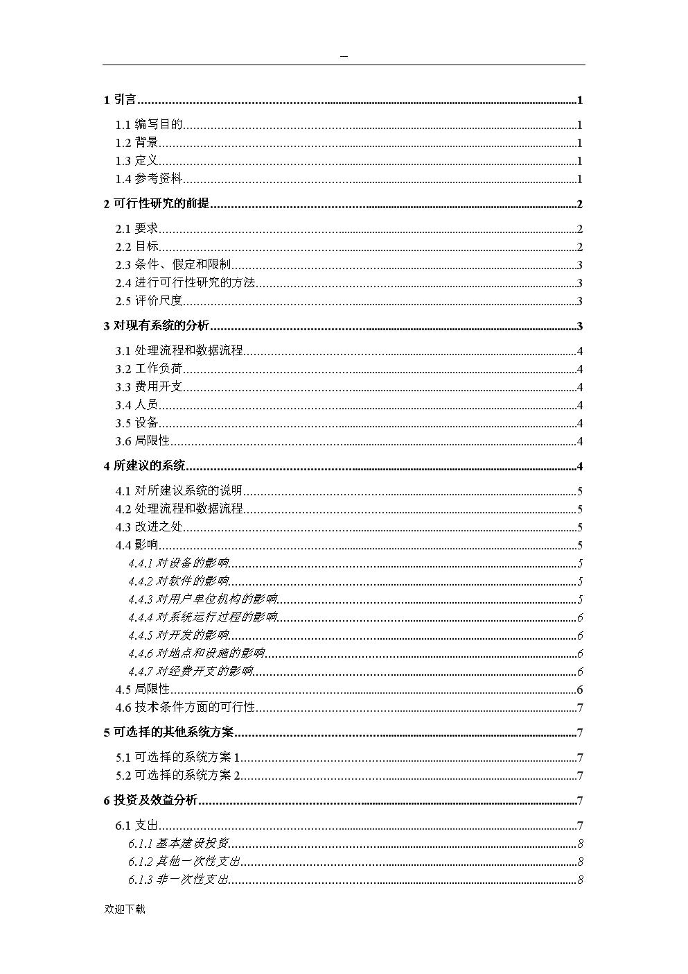 航空订票系统(可行性报告).doc