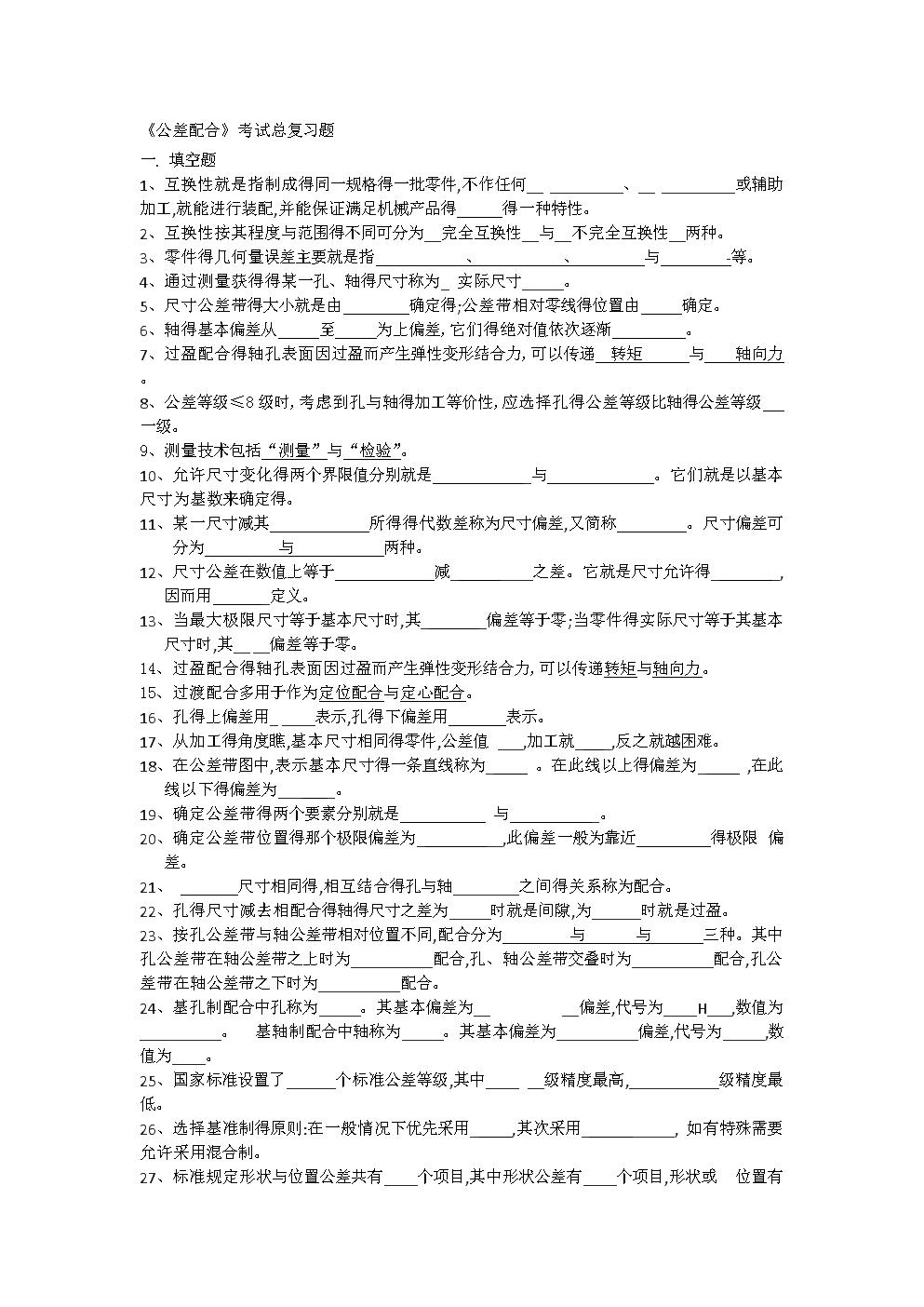《公差配合》考试总复习题.doc