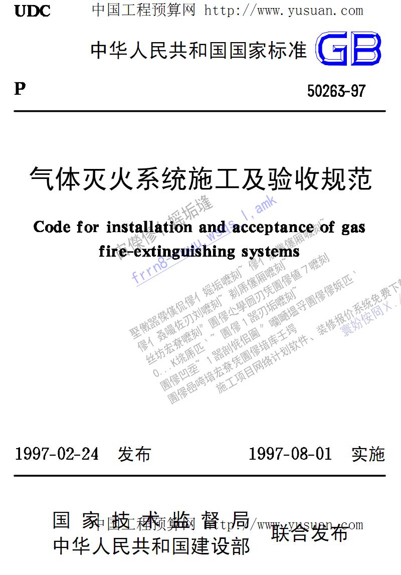 气体灭火系统施工及验收规范GB50263-97.pdf