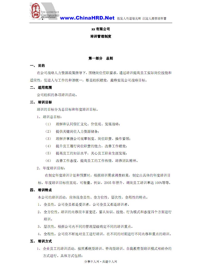某有限公司培训管理制度.pdf